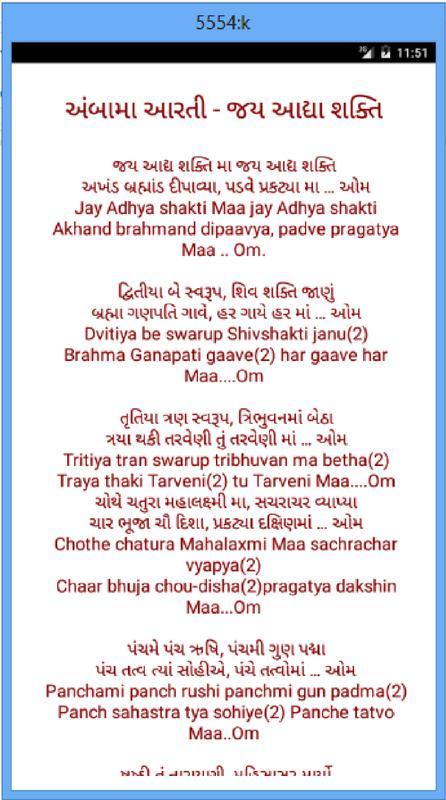 Ambe Maa Aarti Poster Screenshot 1