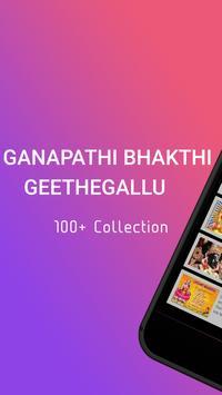Ganapathi Bhakthi Geethegallu screenshot 1