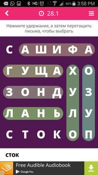 Поиск слова apk screenshot