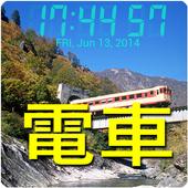 デジタル時計トレイン icon