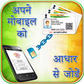 Aadhar Card Link  with Mobile Number Guide icon