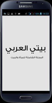 بيتي العربي poster