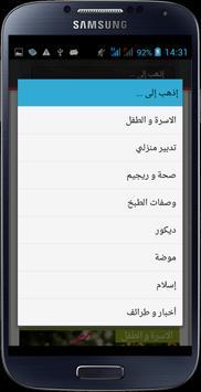 بيتي العربي apk screenshot