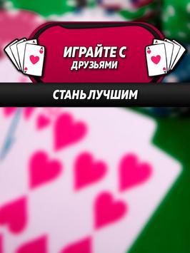 Покер-CTAPC poster