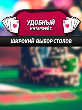 Покер-CTAPC screenshot 1
