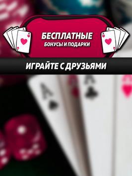 Покер-CTAPC screenshot 2