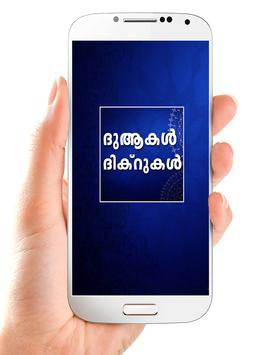 Dua-Dikr Malayalam for Android - APK Download