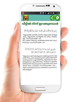 Dua-Dikr Malayalam for Android - APK Download