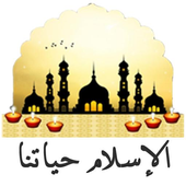 الإسلام حياتنا Islam hayatona icon