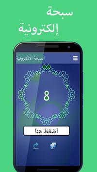 الإسلام حياتنا Islam hayatona screenshot 3