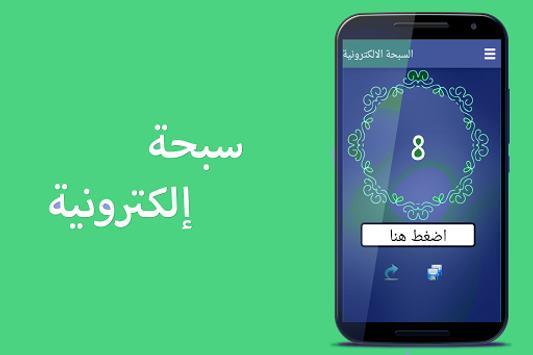 الإسلام حياتنا Islam hayatona poster