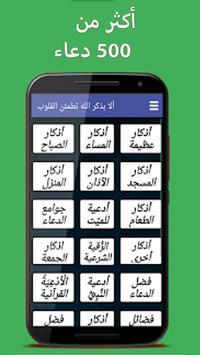 الإسلام حياتنا Islam hayatona screenshot 1
