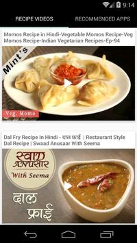 Dinner Recipes in Hindi screenshot 1