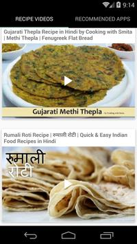 Dinner Recipes in Hindi screenshot 2