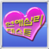 연애 심리 테스트 icon