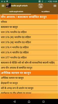 भारतीय कानूनी मार्गदर्शन poster