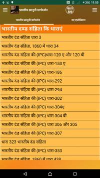 भारतीय कानूनी मार्गदर्शन apk screenshot