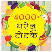 ४०००+ घरेलु टोटके हिंदी में icon