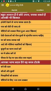 ४०००+ घरेलु टोटके हिंदी में poster