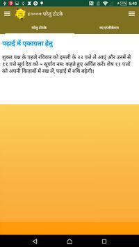 ४०००+ घरेलु टोटके हिंदी में apk screenshot