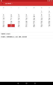 Chinese Calendar screenshot 6