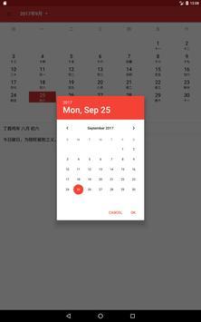 Chinese Calendar screenshot 7