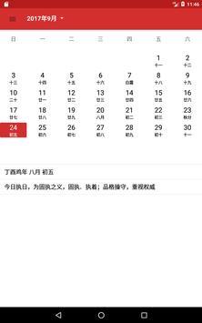 Chinese Calendar apk screenshot