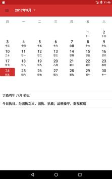 Chinese Calendar screenshot 10