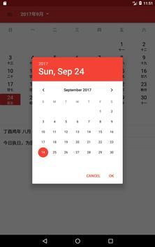 Chinese Calendar screenshot 11