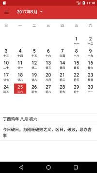 Chinese Calendar screenshot 2