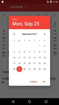 Chinese Calendar screenshot 3