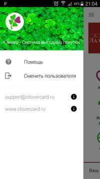 Клевер apk screenshot