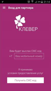 Клевер Партнеры apk screenshot
