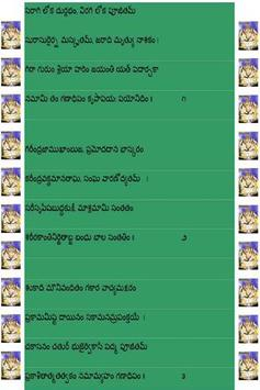 Ganadhipa Stotram apk screenshot