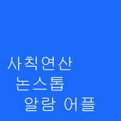 사칙연산 알람, 논스톱 알람 icon