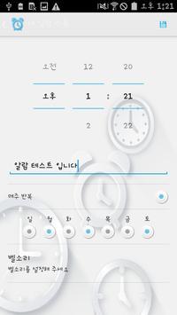 사칙연산 알람, 논스톱 알람 screenshot 1