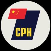 哥本哈根机场 icon