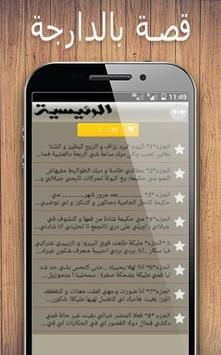 قصة الاسد و الغزال بالدارجة المغربية screenshot 2