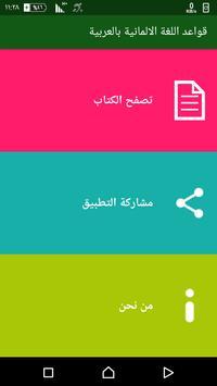 قواعد اللغة الالمانية بالعربية poster