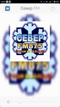 Север FM apk screenshot