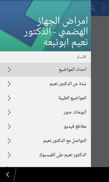 الدكتور نعيم ابونبعه apk screenshot