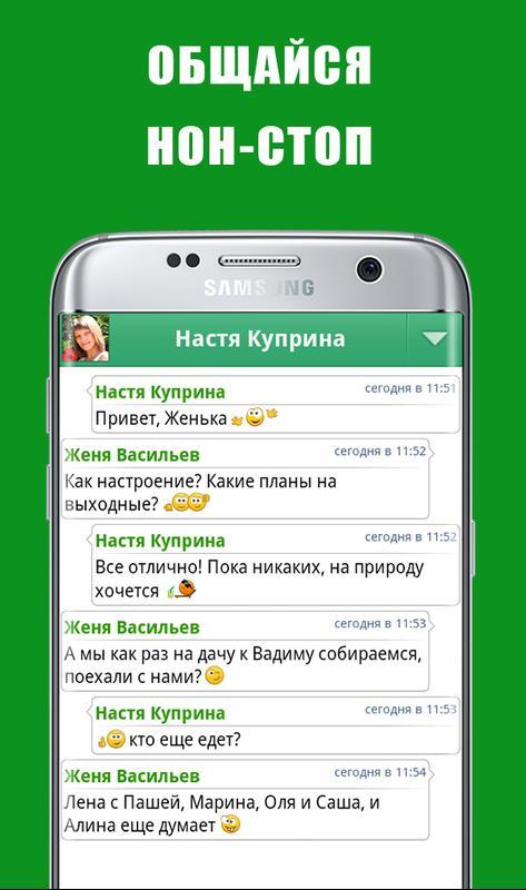 Другвокруг друзья рядом скачать для android os бесплатно.