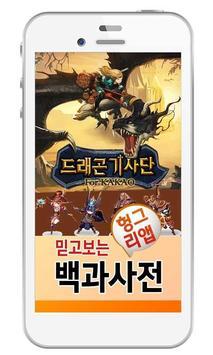 드래곤기사단 백과사전 poster