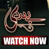 Baydardi Drama Episodes icon