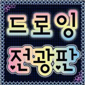 드로잉 전광판 icon