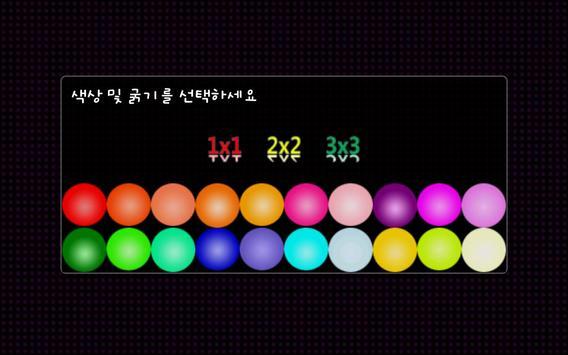 드로잉 전광판 apk screenshot
