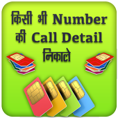How to Get Call Details any Number icon