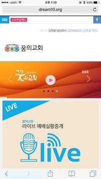꿈의교회 poster
