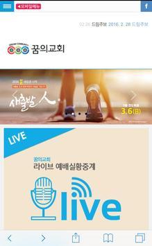 꿈의교회 apk screenshot