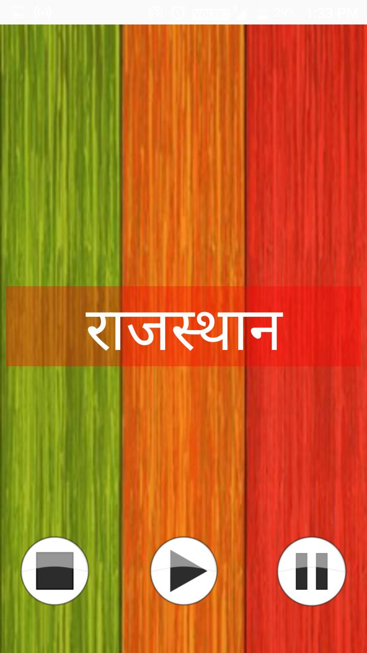 MP3 Rajasthan Gk for Android - APK Download